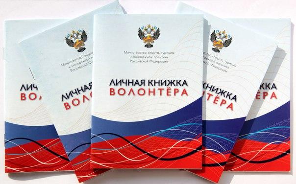 волонтерские книжки