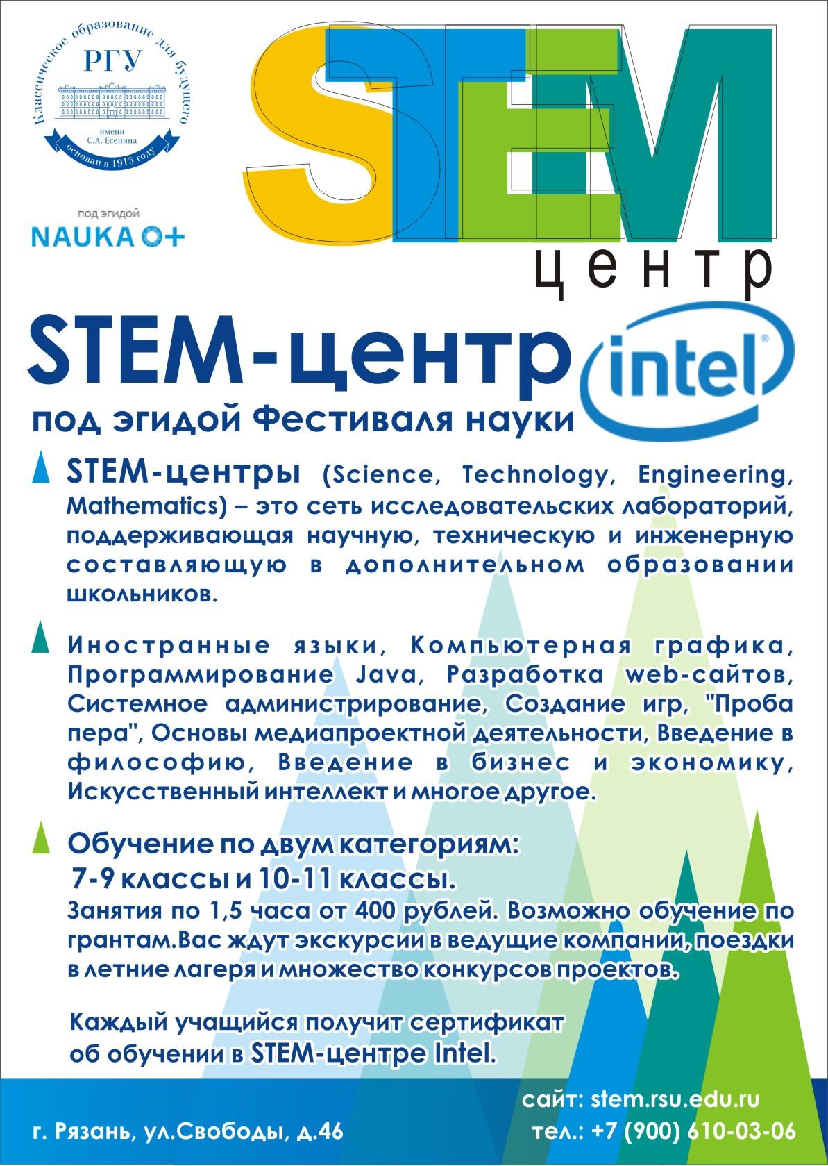 STEM_A5