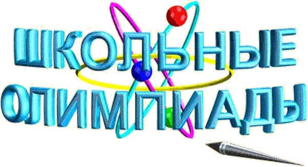 Протоколы школьного этапа всероссийской олимпиады школьников в 2015 году