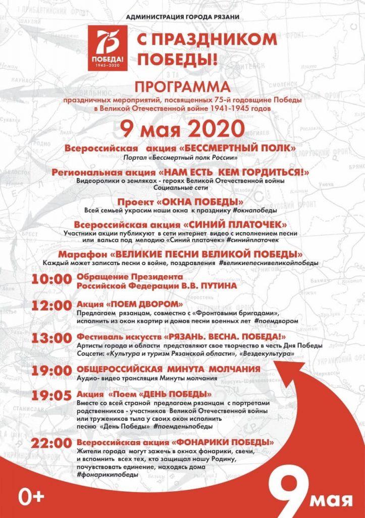 Программа празднования Дня Победы в Рязани