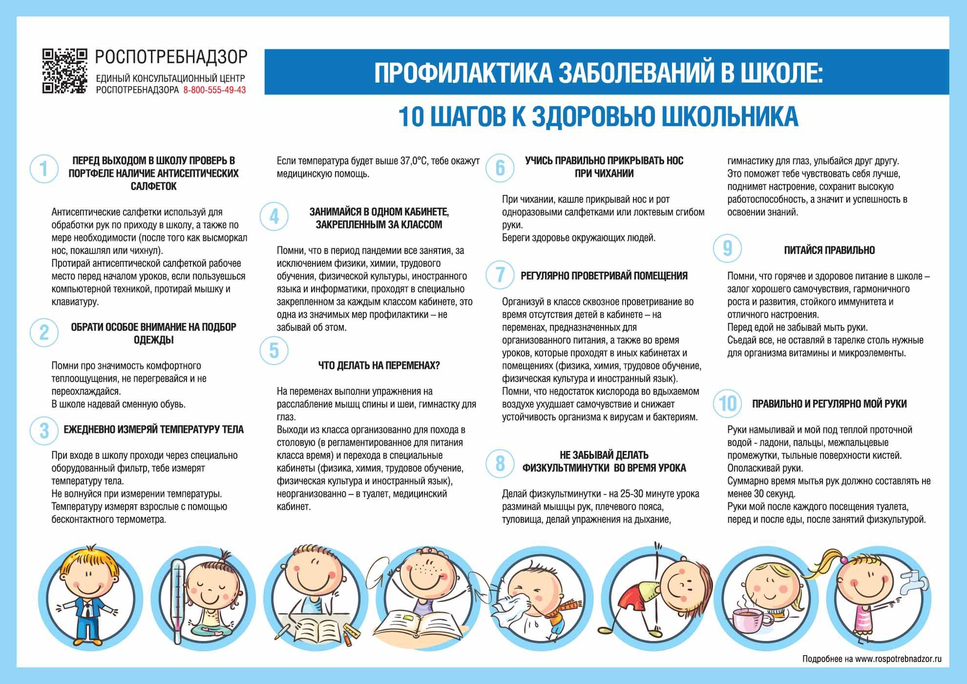 Памятка для детей по профилактике заболеваний в школе